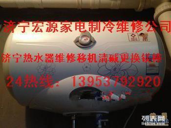 济宁市区宏华春雨泳裕邦开水器加热管维修清碱售后服务