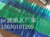 pc透明瓦 840 1050型梯形波pc透明瓦,pc瓦厂家