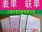 外贸便签,信纸,表单,外贸联单,收据,标签贴纸印刷