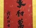 北京艺奇书画院院长程大强真迹作品 免费邮寄
