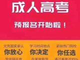 张家港成人学历提升专升本高起专高起本