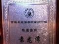 中国易缘风水 专业看风水 风水大师