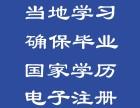 连云港学历提升 学信网可查 轻松考证