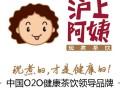 苏州沪上阿姨加盟开店经营策略 沪上阿姨奶茶官网