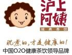 柳州加盟沪上阿姨奶茶10-40平米要多少钱