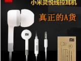小米耳机 工厂批发 新款智能入耳式 手机耳机 带麦线控 耳机小米