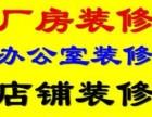 昆山厂房装修张浦专业施工昆山厂房车间吊顶隔断装修