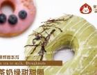泡芙蜜语加盟加盟 蛋糕店 投资金额 1-5万元