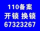 北京全市 开锁换锁 配车钥匙 110备案 24小时上门服务