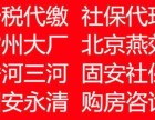北京社保代缴补缴,大厂燕郊社保个税代缴香河霸州个税
