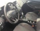 福特 福克斯三厢 2017款 三厢 EcoBoost 125 自