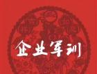 要活动要团建要拓展要开心就找杭州亿华