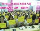 快速学会半永久技术哪里好广州纹绣品牌爱尚色纹绣7月绒妆盛典