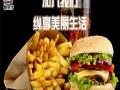 泰安汉堡店加盟品牌 汉堡家价格是多少