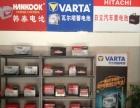 车小二汽车蓄电池专家 免费检测电瓶24小时道路救援