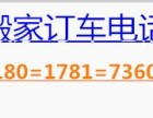 南京跨省长途搬家 白领上班族 学生居民公司搬家 私人搬家