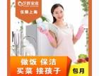 上海家政服務公司上海保姆鐘點工家庭保潔護理護工服務