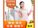 上海家政服务公司上海保姆钟点工家庭保洁护理护工服务