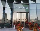 咖啡店加盟费-spr咖啡