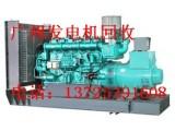 广州三菱柴油发电机专业回收,高价收购进口发电机