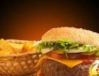 麦乐基加盟 汉堡炸鸡加盟 投资金额 1-5万元