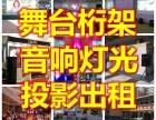 六安皖宁科技专业音响出租,舞台桁架灯光投影.摄像(庆典活动)