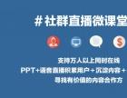 济南教育直播系统,专业在线教育平台,在线直播平台