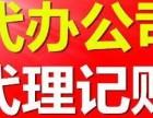 武汉专业代办工商注册,执照办理,代理记账,报税