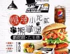 加盟哪个品牌好,7堡汉堡怎么样?
