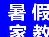 肇庆学院家教中心-暑假小学、初中、高中各科家教辅导