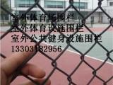 操场围栏 学校操场围栏规格 操场围栏安装步骤