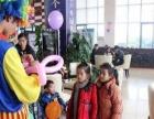 诚接小丑气球魔术 市内4区 各种活动表演 婚礼迎宾