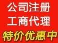 佛山代办工商执照/淘宝/天猫/电商执照/佛山公司注册代办