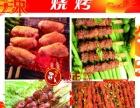 上海烧烤店加盟技术低价转让免加盟费包开店成功