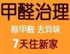 漯河专业除甲醛公司漯河专业甲醛治理公司漯河甲醛检测公司
