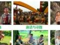桂林夏令营+中小学生童子军夏令营+国际童子军教育