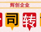 上海公司转让注意事项 上海普陀区公司收购平台