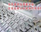 丰南区布莱曼银饰店新店开业优惠