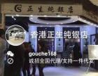 香港正生纯银店,香港正生银饰诚招全国代理