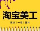 嘉兴平湖淘宝美工班,网店美工培训