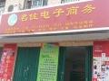 唐河县名佳电子商务电脑实战培训学校