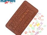 哈每 26英文字母硅胶巧克力模 蛋糕模具 FDA和LFGB级食品