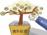 张家界企业海外投资办理境外投资备案2020申请流程