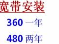 济南移动联通宽带360一年480两年