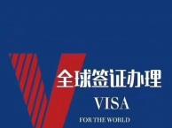 各国签证代办、境外、境内跟团游、会议策划接待