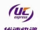 优速快递西安未央区2017年招商加盟