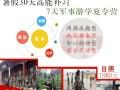 宿州青少年中小学暑假好玩的夏令营,7天北京军事游学野外拓展