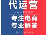 杭州网店代运营 杭州天猫代运营 杭州电商代运营