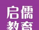 中考 高考 一对一提分辅导 来启儒教育