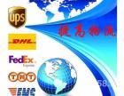 中山捷高国际 最专业的国际快递公司 高效速达